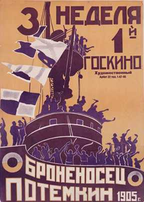 "Poster from 1925 movie, ""Battleship Potemkin"""